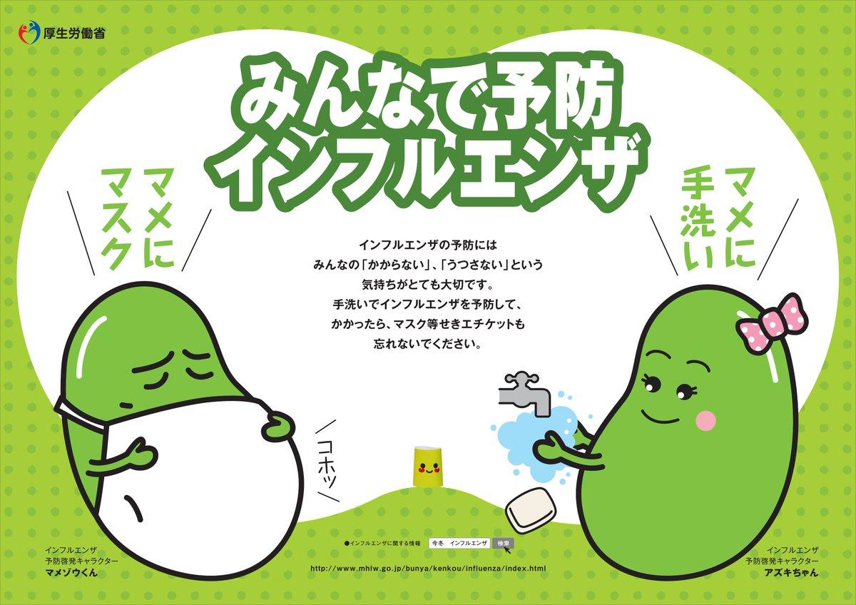 感染症予防対策についてイメージ