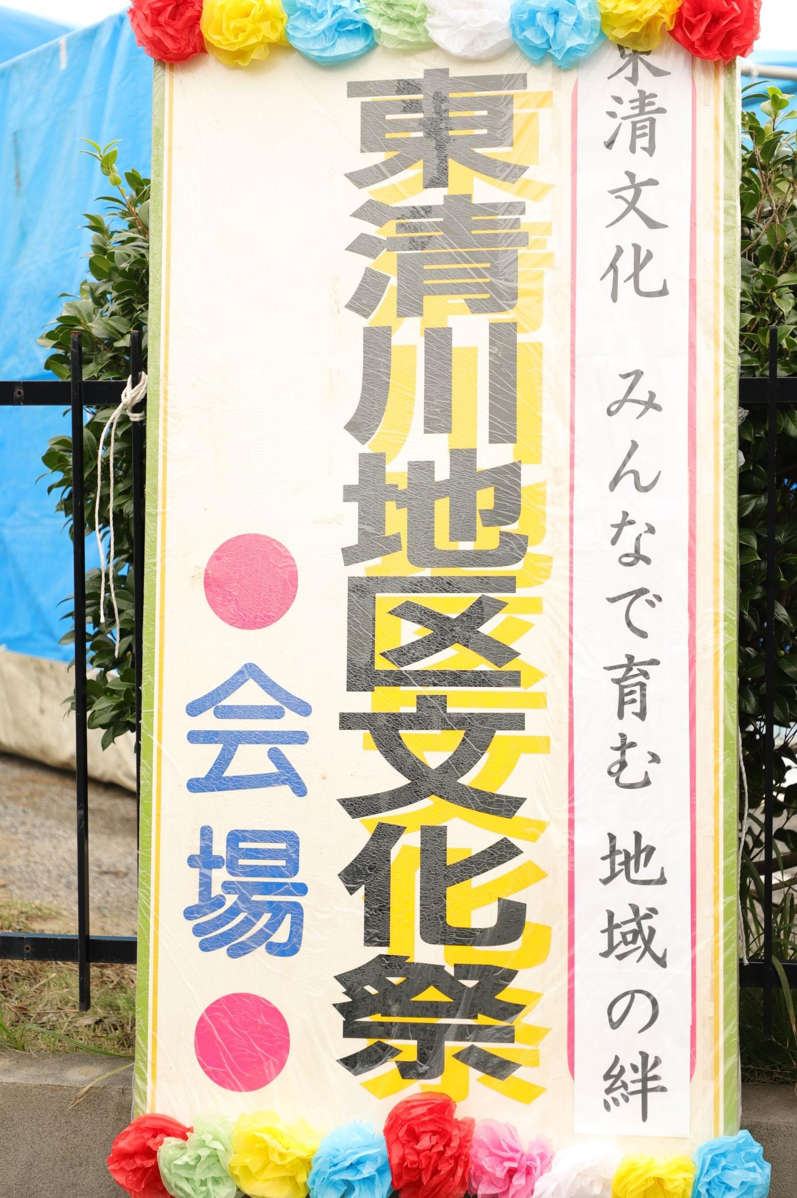 東清川地区文化祭!イメージ