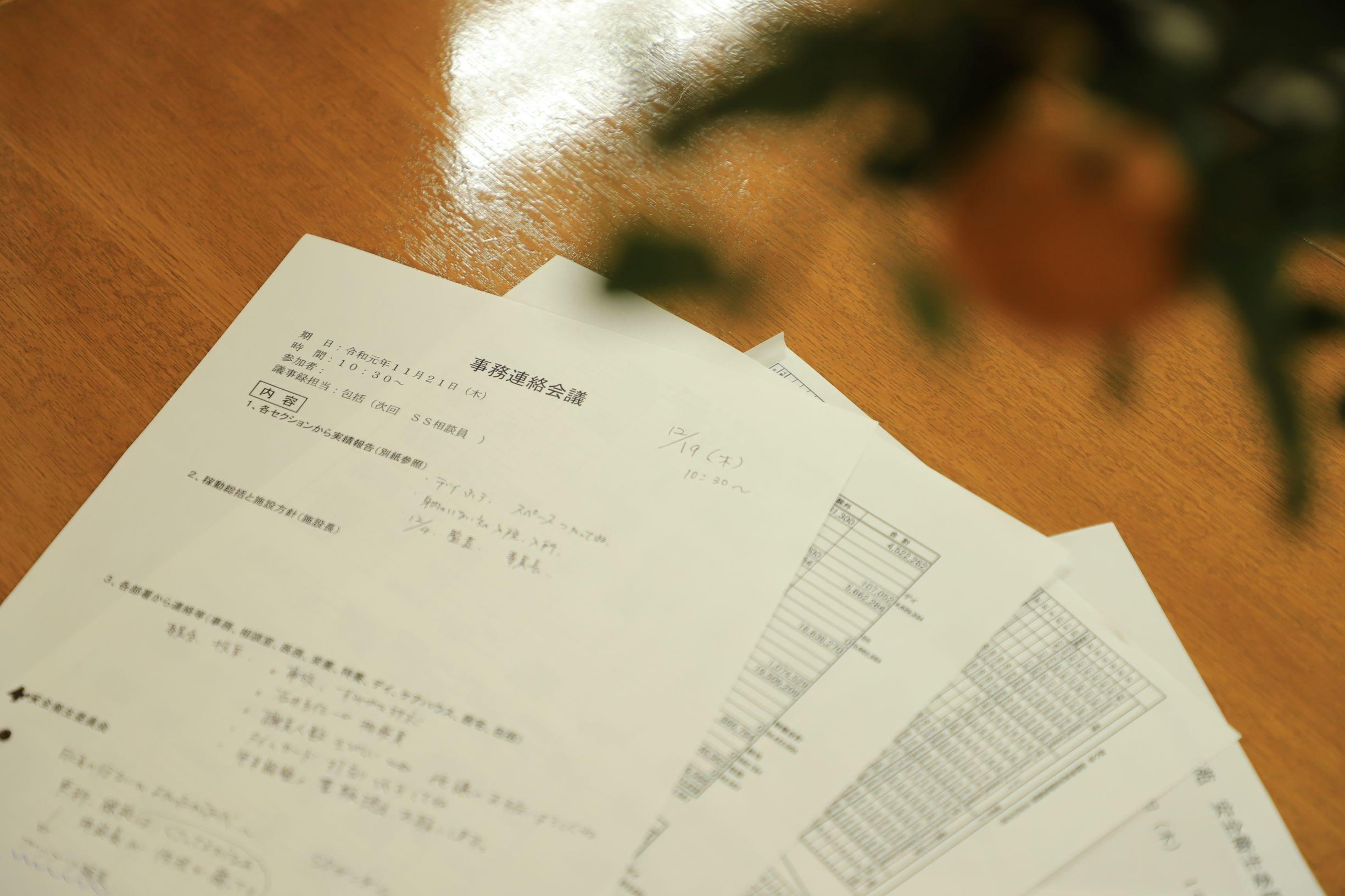 事務連絡会議イメージ