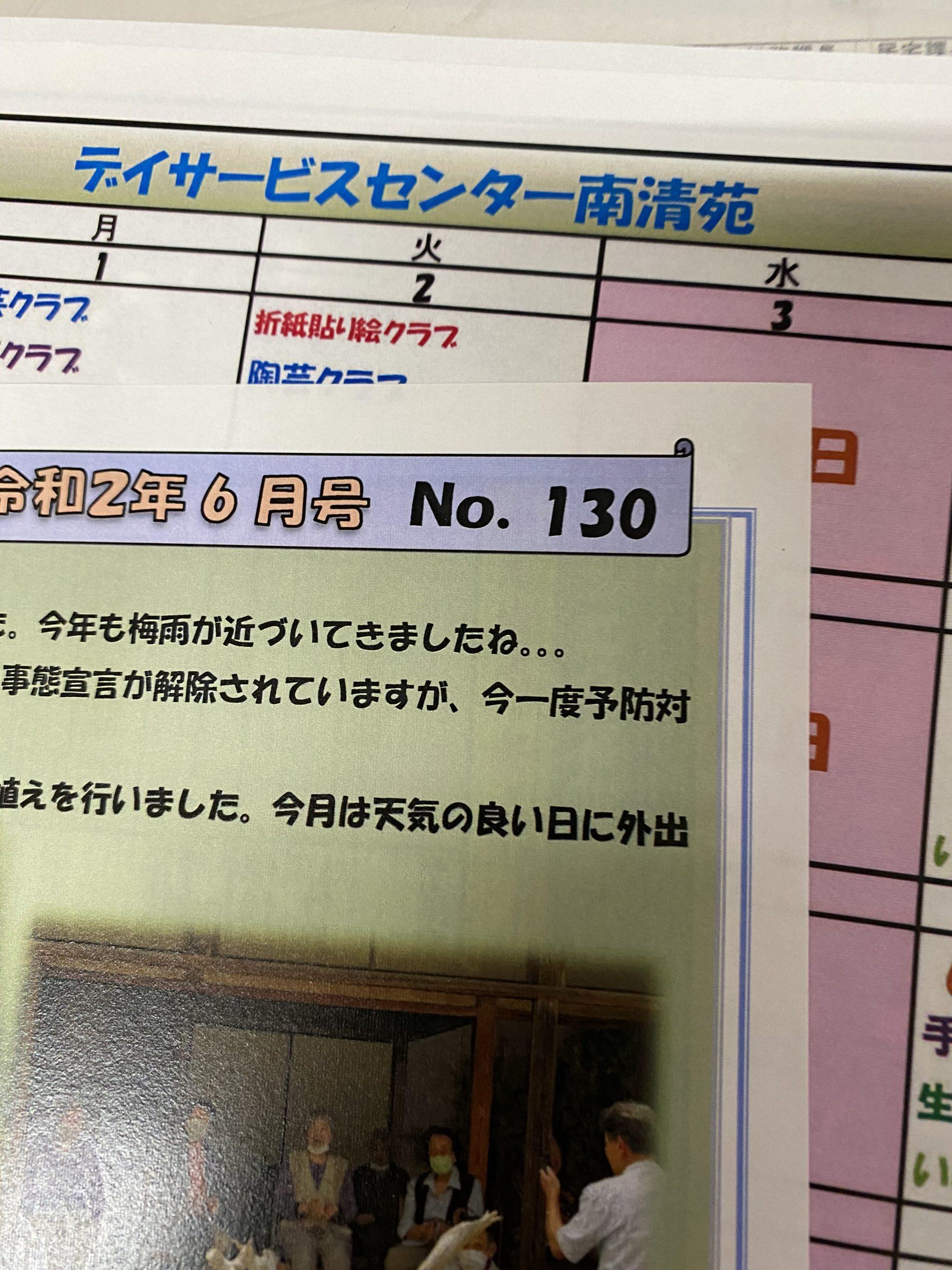 6月デイサービス便り/デイサービス空き情報のお知らせイメージ
