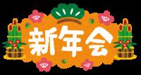 2021年☆彡新年会イメージ