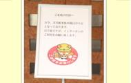弐号館の事務所についてイメージ