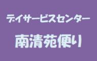 デイサービス陶芸教室 ~お地蔵様編~イメージ
