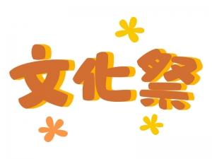 東清川地区文化祭のお知らせイメージ