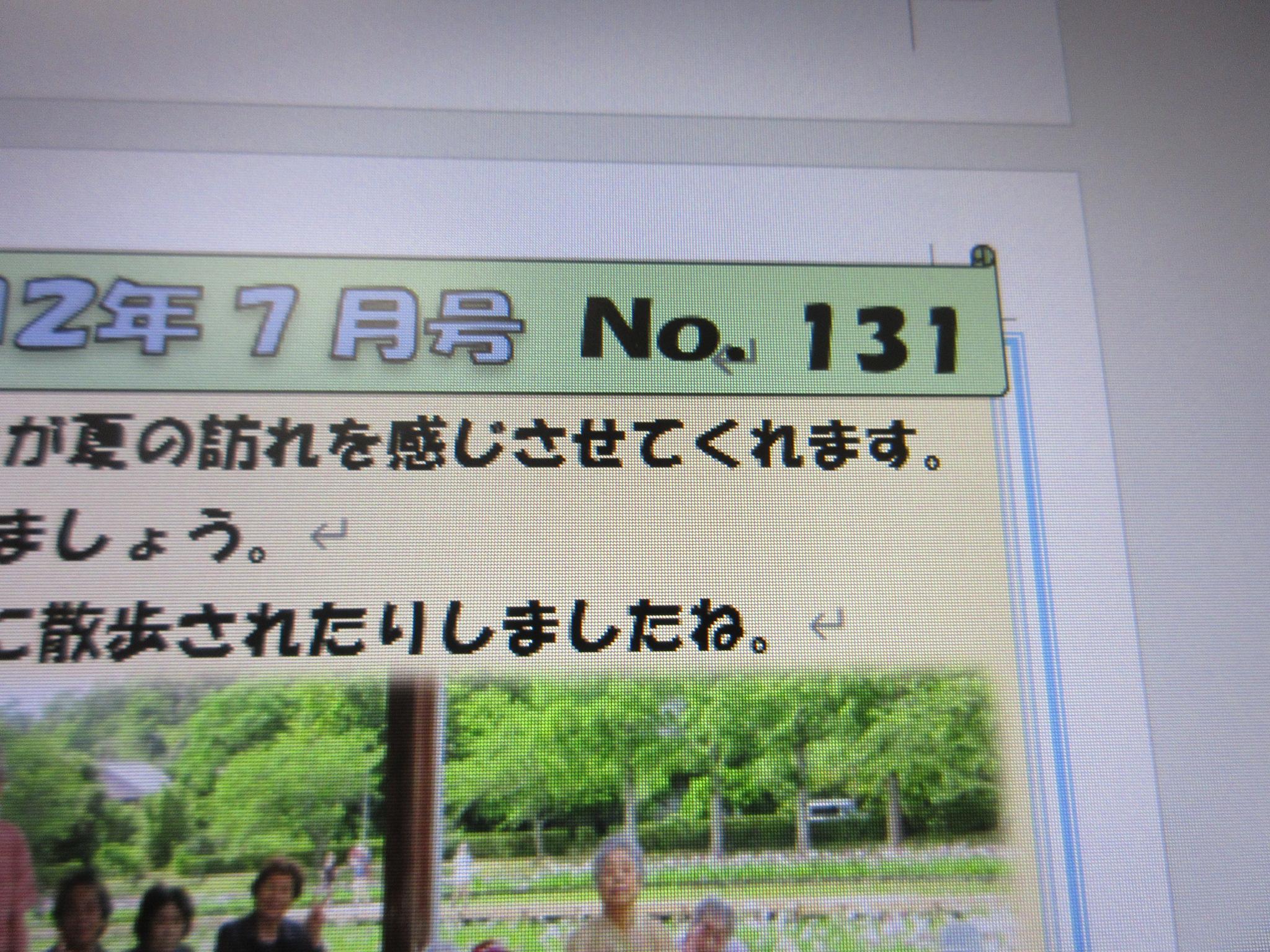 7月デイサービス便り/デイサービス空き情報のお知らせイメージ
