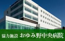 医療法人社団淳英会 おゆみ野中央病院