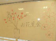 🌸 令和3年4月 お花見会 🌸イメージ