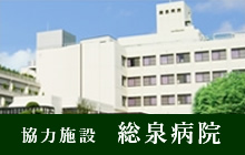 医療法人社団誠馨会 総泉病院